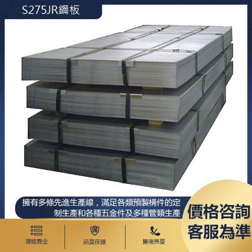 鋼板 S275JR