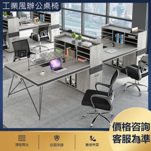 工業風職員辦公桌椅子組合