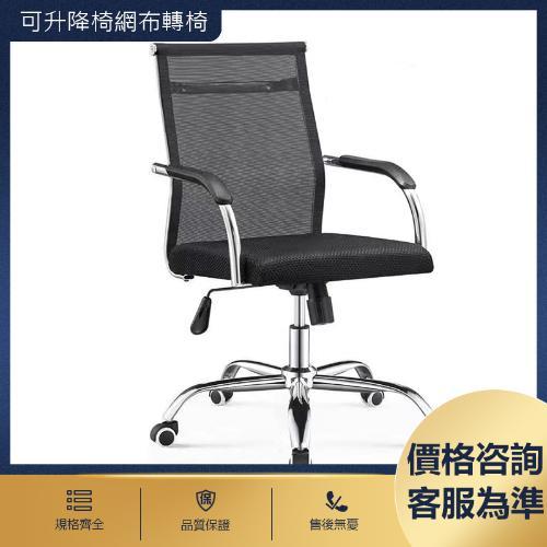 可升降電腦椅辦公椅職員椅