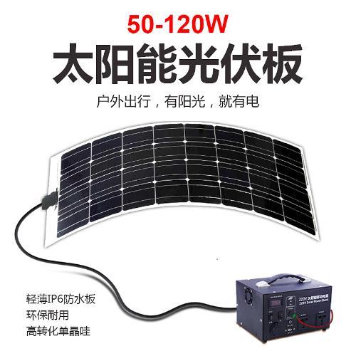 太陽能發電機系統家用小型220v全套光伏板便攜式戶外應急移動電源