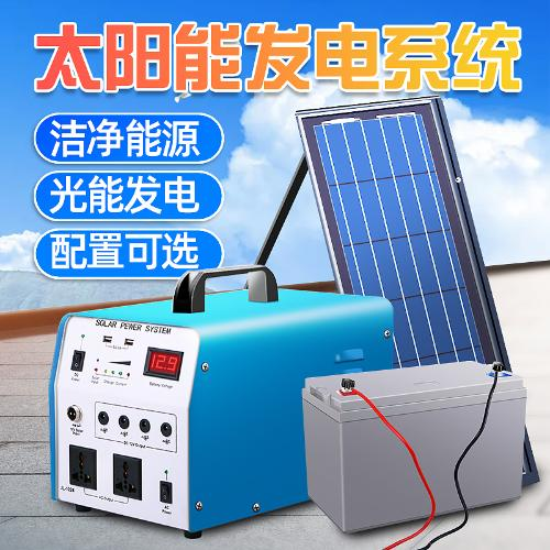 太陽能發電機家用1000W-5000W全套光伏板小型戶外移動電源系統