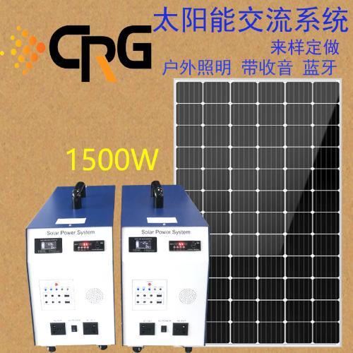 新款上市 太陽能發電機 家用全套1500W太陽能發電系統 逆控一體機