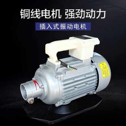 單三相插入式混凝土振動器建築施工水泥振動器震動器振動機振動棒