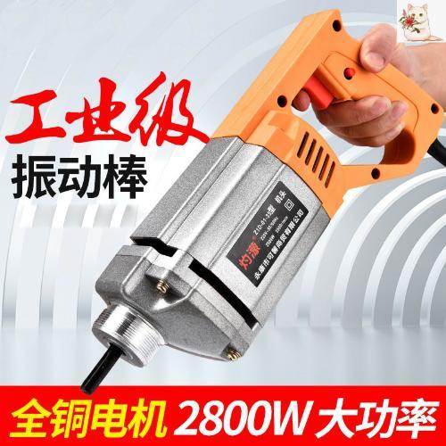 小型兩相電震動器水泥振動棒混凝土震動泵震動棒建築工程用振動機