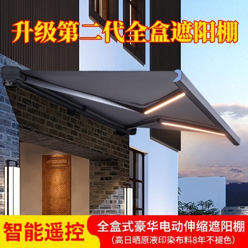 高端別墅伸縮式雨蓬豪華鋁合金電動遙控智能全盒戶外陽臺遮陽雨棚