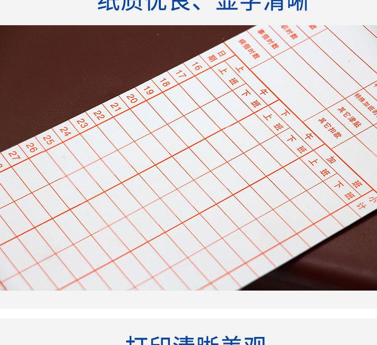 打卡纸_07.jpg