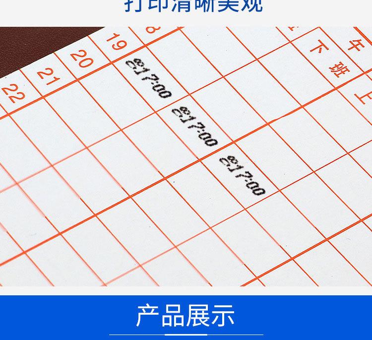 打卡纸_08.jpg