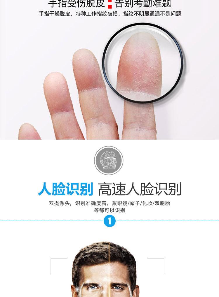 人脸指纹考勤机_05.jpg
