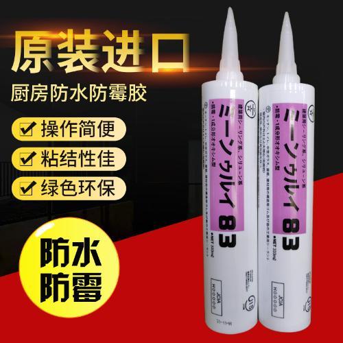直銷日本83原裝進口中性硅酮防黴防水耐候快乾密封膠玻璃膠