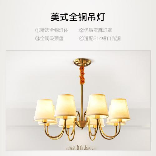 華藝現代美式吊燈全銅客廳臥室餐廳家用照明燈飾簡約個性燈具Z