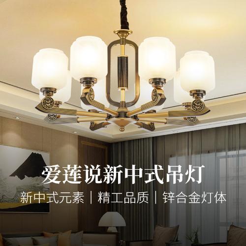 華藝照明新中式大氣高貴玻璃吊燈中式LED客廳餐廳燈簡約現代大廳