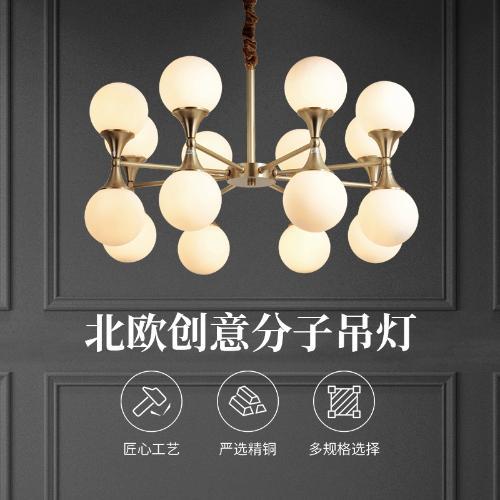 華藝燈飾北歐極簡風格吊燈分子燈創意個性臥室全銅客廳吊燈DD97Z