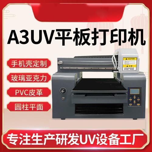 小型a3uv平板打印機玻璃酒瓶圓柱體手機殼亞克力logo萬能製作設備