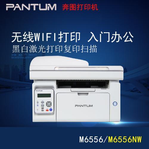 奔圖激光打印機M6556 m6556NW打印掃描複印電腦辦公無線學生家用