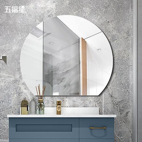 五福星創意圓形洗手廁所鏡壁掛衛生間浴室鏡洗漱臺化妝鏡子掛牆