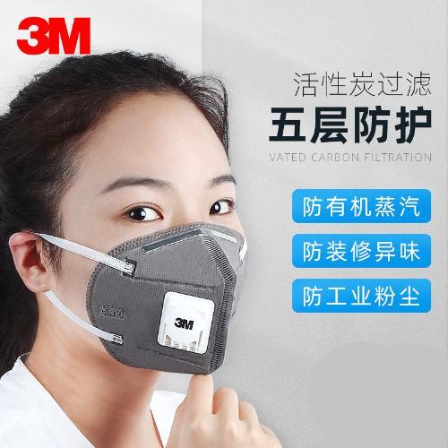 3M9541V/9542V 防有機蒸氣異味及顆粒物 活性碳防塵口罩N95 9541