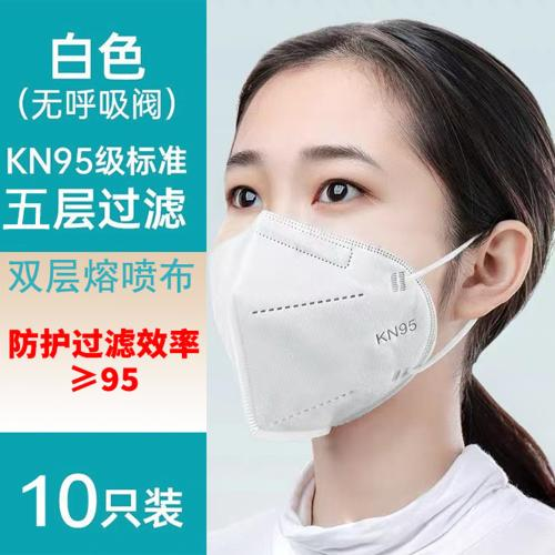 KN95口罩防塵透氣防霧霾3D立體face mask一次性n95口罩防面罩