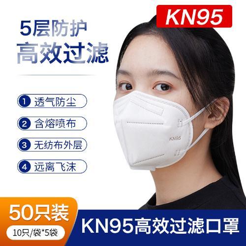 KN95口罩一次性防護口鼻罩防塵面罩飛沫face mask透氣n95口罩