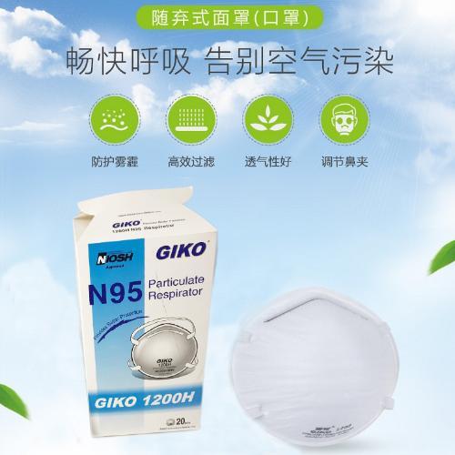 港凱吉可1200H N95口罩一次性防塵防霧霾pm2.5杯型口罩海關白名單